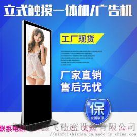 49寸立式广告机落地式高清液晶显示屏