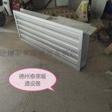 LBC双层(单层)防沙电动调节百叶窗