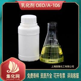 厂家供应 a106 乳化剂A-106