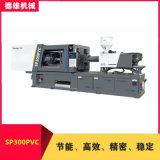 300吨海雄 卧式 PVC高精密注塑啤机