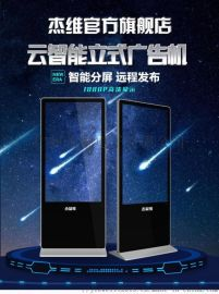 43寸立式安卓广告机 防水落地立式广告机