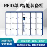 36門智慧裝備保管櫃廠家RFID智慧裝備保管櫃公司