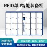 36门智能装备保管柜厂家RFID智能装备保管柜公司