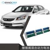 適用於本田雅閣圓柱形汽車油電混合動力鎳氫電池