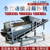 多規格電動篩沙機可定製雙層滾筒篩沙機摺疊篩沙機