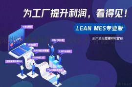 LEAN MES生产管理系统(专业版)扫描**厂家
