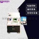 医疗器械激光塑料焊接机 激光焊接机厂家 紫宸激光供