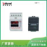 智慧型溫溼度控制器 安科瑞WHD10R-11
