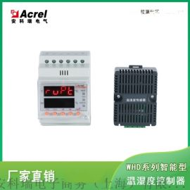智能型温湿度控制器 安科瑞WHD10R-11
