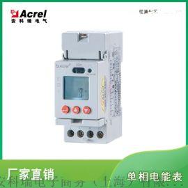 导轨式单相交流多功能电能表 安科瑞DDSD1352-FC 带复费率和通讯