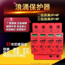 宁普防雷NPS01-F40浪涌保护器防雷二级SPD