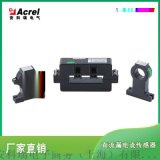 开口式霍尔电流传感器 安科瑞AHKC-HBAA 输入电流DC0-(25000-40000)A 输出4-20mA