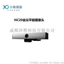 小鱼易连会议平板摄像头NC20视频会议高清摄像头