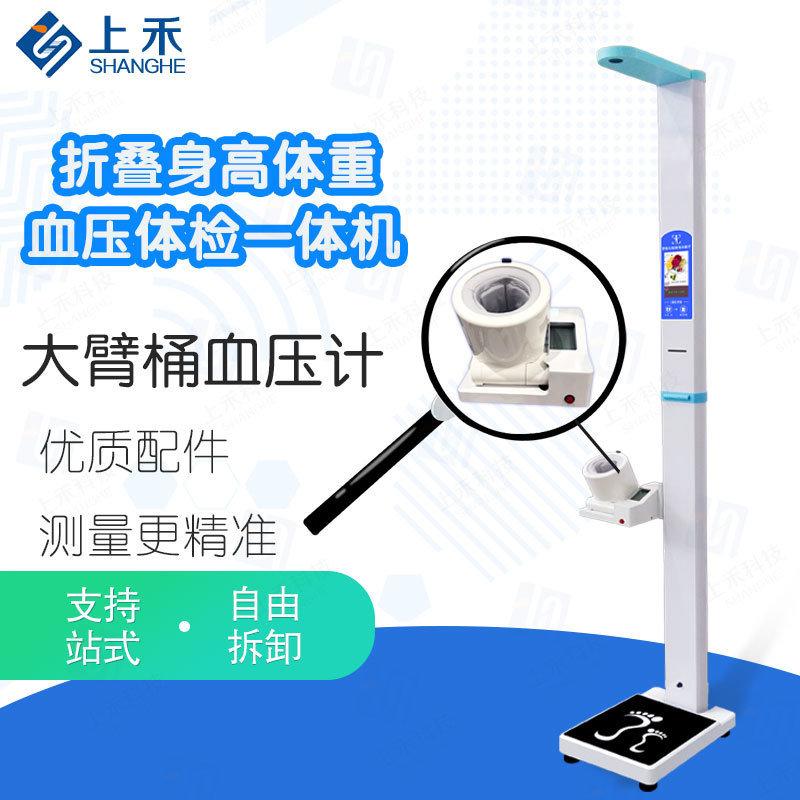 便捷测量身高体重血压一体化健康测量体检仪
