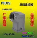 PIDIS H3A上壳 底座 H3A-SO-2B