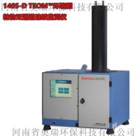 美国热电1405-D TEOM环境颗粒物双通道连续监测仪