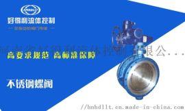 好得利厂家定制气动不锈钢蝶阀 质量保证