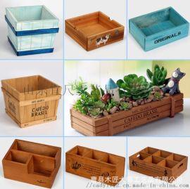 实木多肉花盆植物盆景收纳盒