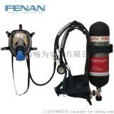 芬安6.8/30空氣呼吸器廠家 正壓式消防呼吸器