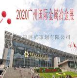 2020廣州國際金屬暨冶金工業展