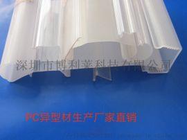 PC灯罩壳PC异型材