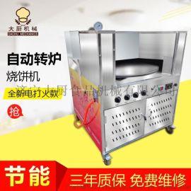 厂家直销燃气烤箱 液化气旋转烧饼机 老面烧饼机器