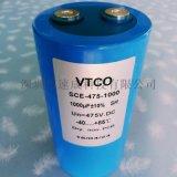 VTCO 475V1000UF 薄膜电容