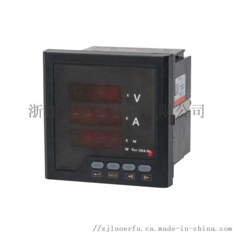 浙江羅爾福模擬量輸出 工作電源AC220
