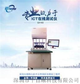 ICT测试机 检测PCBA错件 反向 焊接不良等