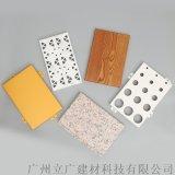 廣東鋁單板廠家定製縷空衝孔3.0mm氟碳鋁單板