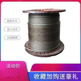 光面涂油钢丝绳 15mm 塔吊绳 吊车绳 行车绳