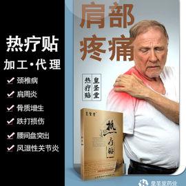 热疗贴生产厂家 颈肩腰腿痛热疗贴 骨科膏药