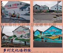 佳木斯抚远富锦乡村文化墙彩绘厂家报价