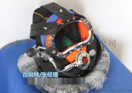 MZ300-B重潜头盔 市政潜水打捞装备