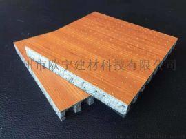 体育馆环保建材装饰板 防火陶铝冲孔吸音板
