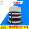 宁波朗顺 滚塑定制 塑料水箱 pe罐