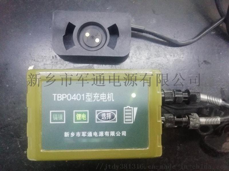170電臺充電器