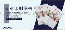 河南图书印刷厂/教材印刷厂