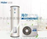 中山海爾家用空氣能熱水器KF70/200-B-J