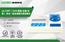 LB-CNPT 四合一型多参数水质检测仪