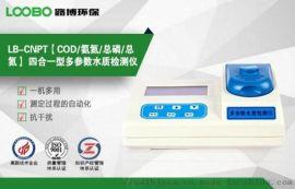 LB-CNPT 四合一型多參數水質檢測儀