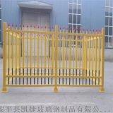 福建箱式變壓器圍欄配電室防護欄玻璃鋼圍欄