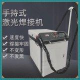 金屬焊接手持 射焊接機 射切割機