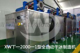 智能型干冰机 操作简单鑫万通干冰制造机