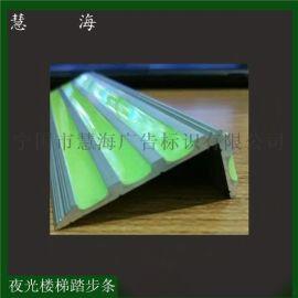 生产L型两面自发光金属防滑条 荧光安全楼梯警示标志