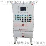 控制加热泵启动停止的左右结构正压防爆柜厂家