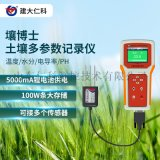 建大仁科 土壤温湿度记录仪 多参数土壤墒情记录仪