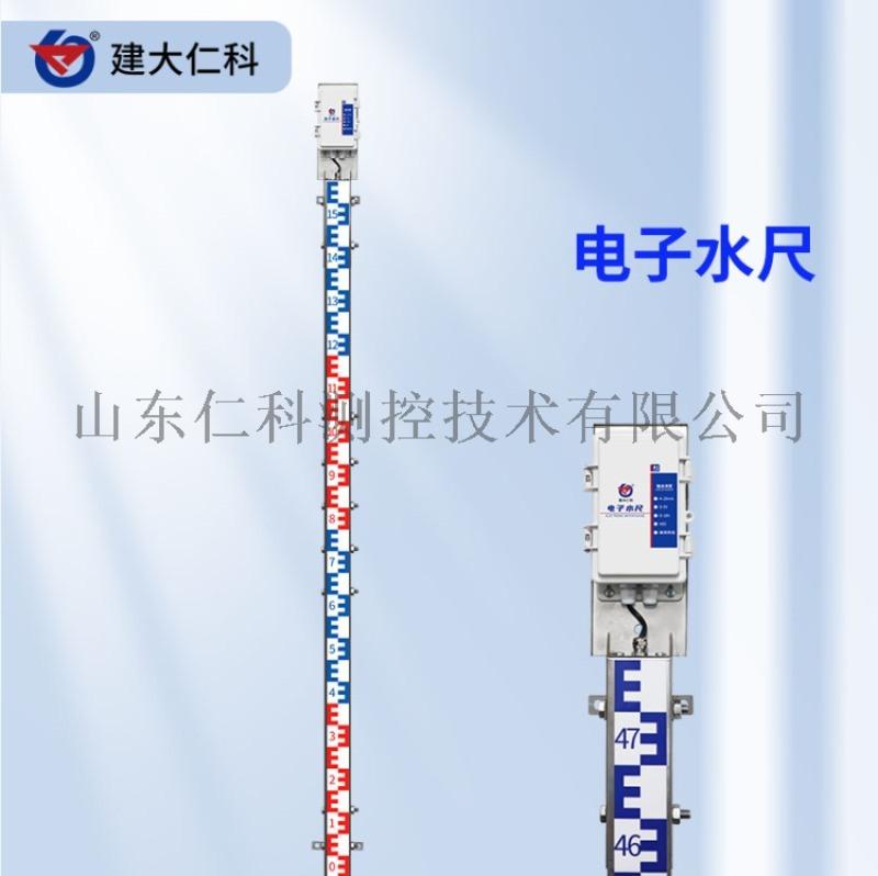 建大仁科電子水尺水文地質監測