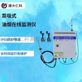 建大仁科 油烟浓度在线检测仪 餐饮油烟监测设备