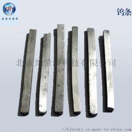 金属钨条 钨粒 金属钨 高纯钨 高纯钨块